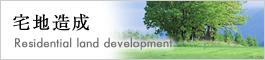 鹿児島市の不動産・賃貸売買なら三越ホーム「宅地造成」