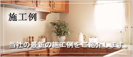 鹿児島市の不動産・賃貸売買なら三越ホーム「施工例」